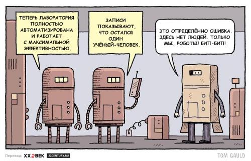 Полностью автоматизированная лаборатория. Комикс