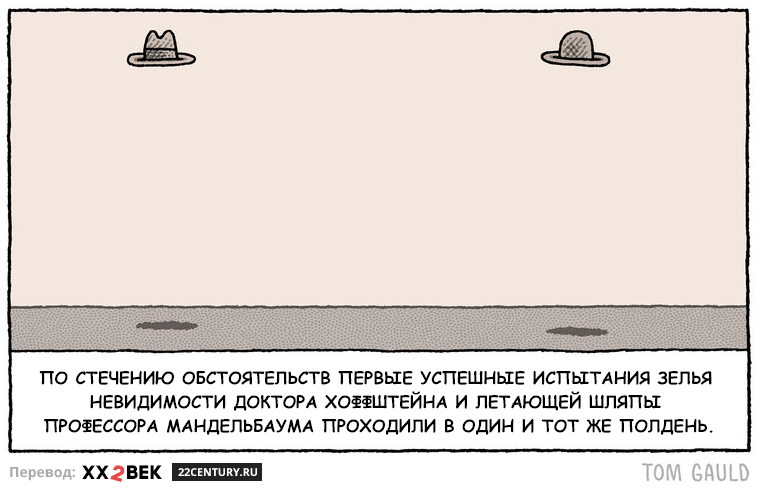 Комикс Тома Голда оневидимке илетающей шляпе