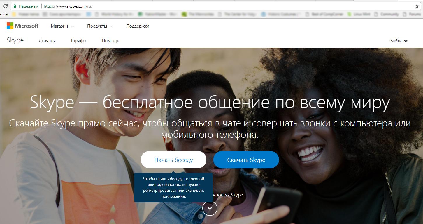 Страница входа вweb-интерфейс <i>Skype</i>.