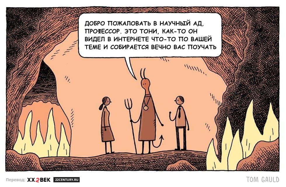 Комикс Тома Голда. «Добро пожаловать внаучный ад, профессор. Это Тони, как-то он видел винтернете что-то по вашей теме исобирается вечно вас поучать».