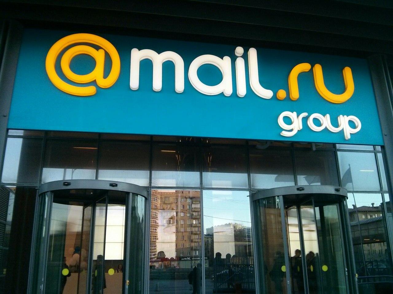 Security Meetup вмосковском офисе Mail.Ru Group.