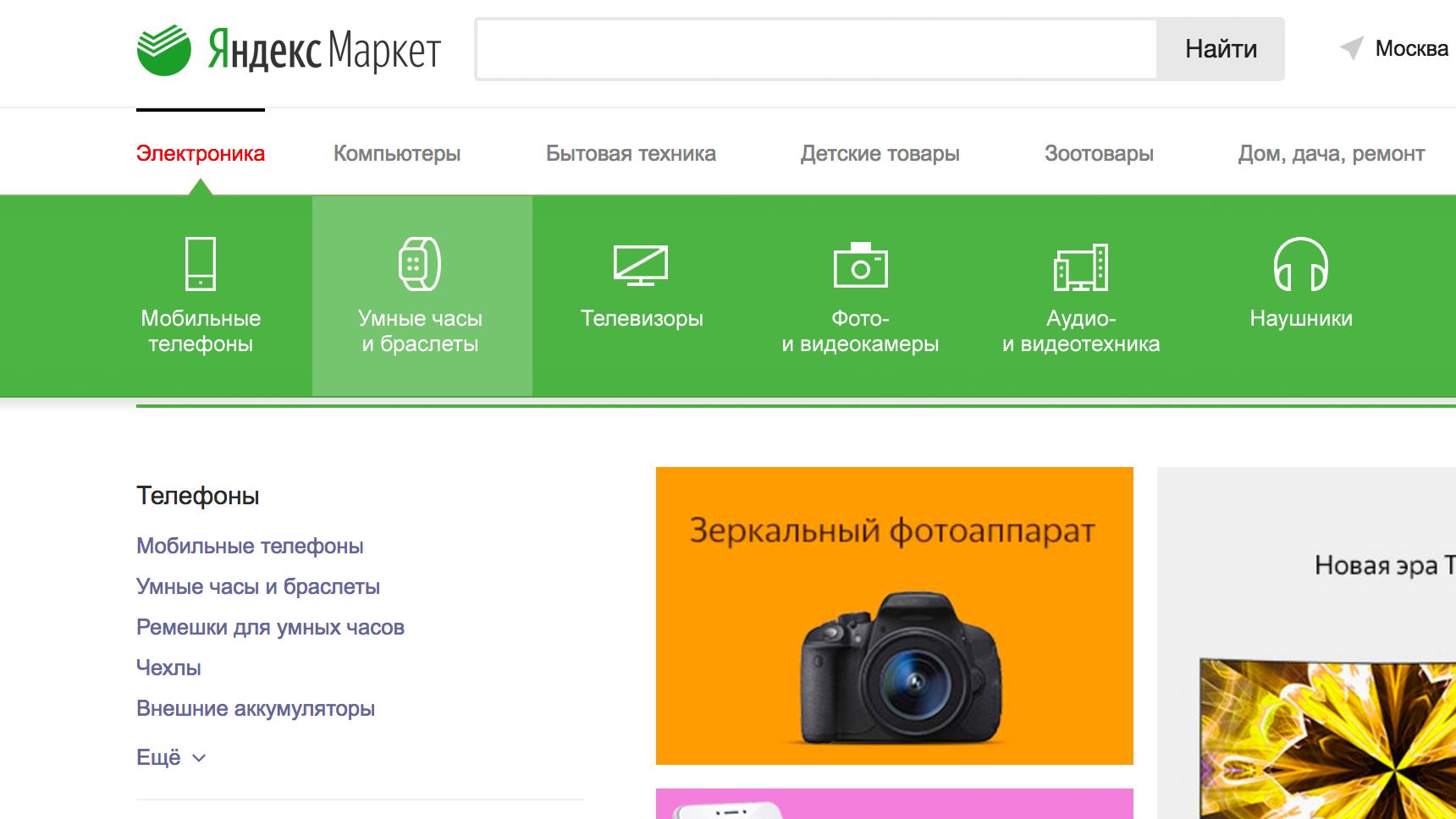 Сбербанк иЯндекс создают совместное предприятие набазе Яндекс.Маркета