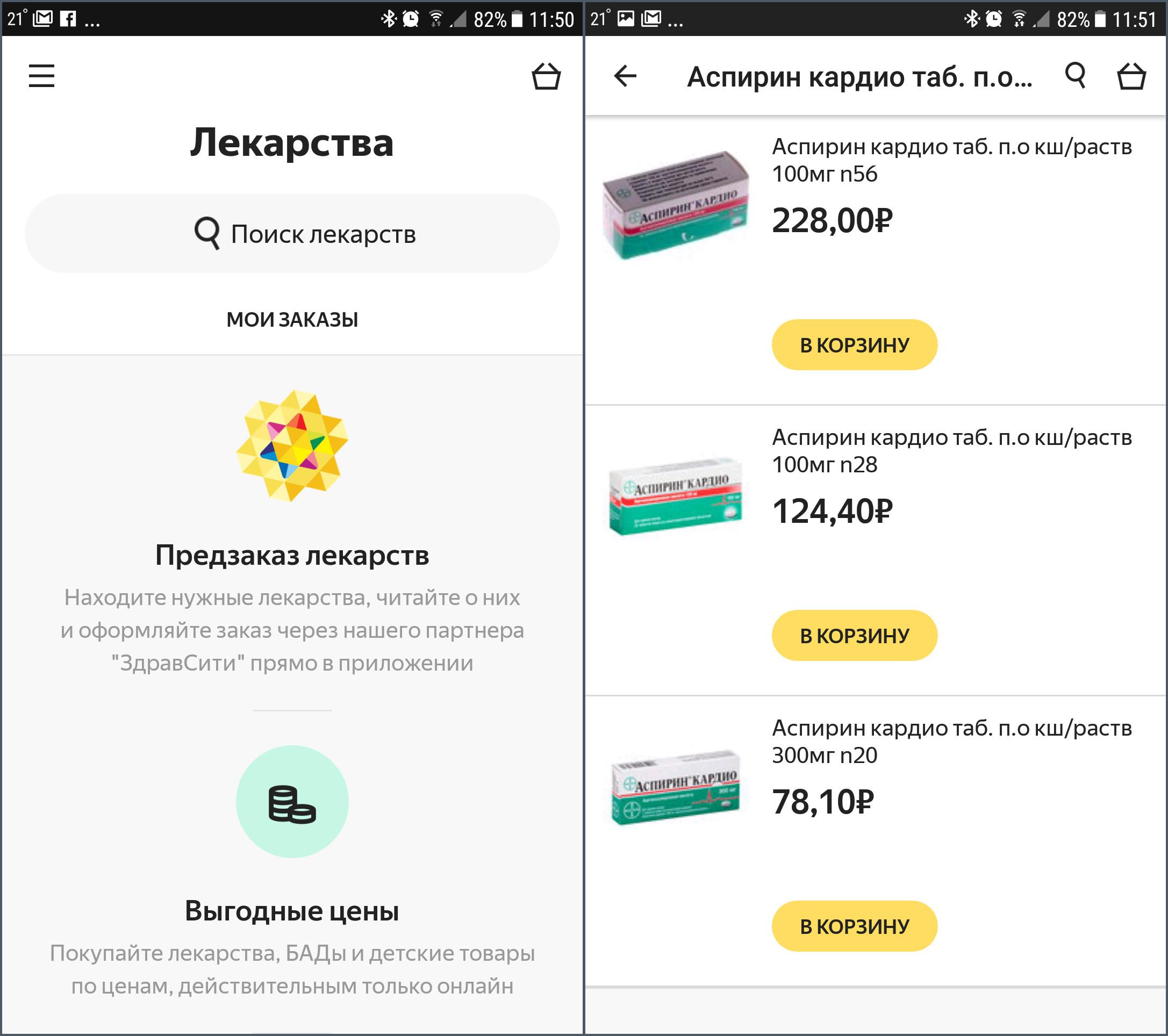 Скриншоты приложения «Яндекс.здоровье».