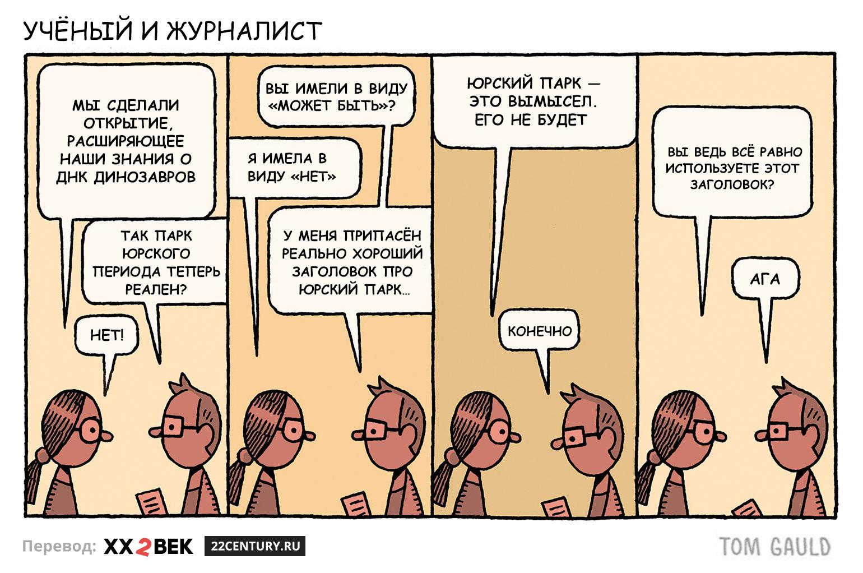 Учёный ижурналист. Комикс Тома Голда