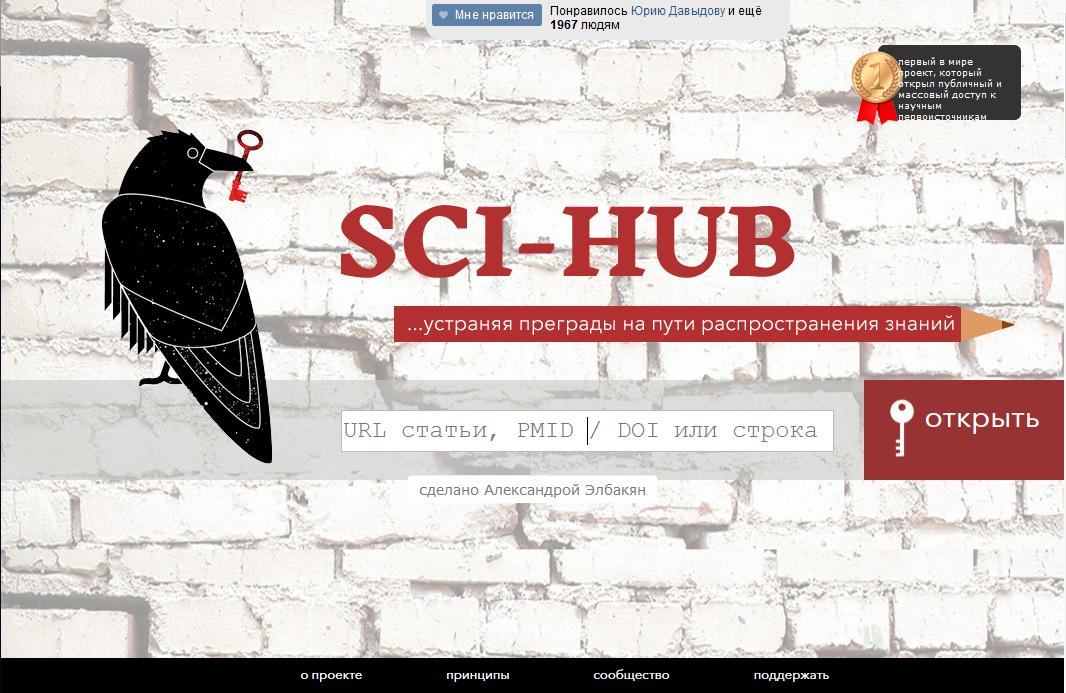 Sci-Hub снова доступен без Tor иVPN.