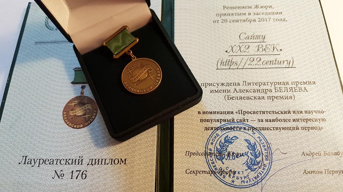 Медаль лауреата Беляевской премии илауреатский диплом.