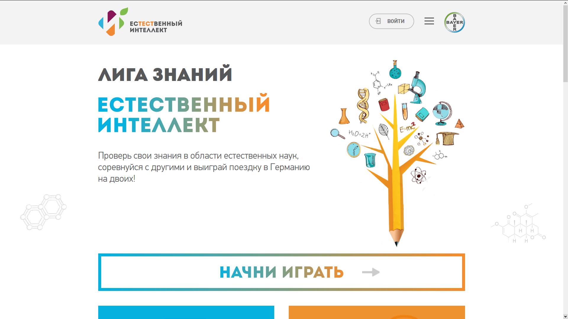 Главная страница сайта проекта «Лига знаний».
