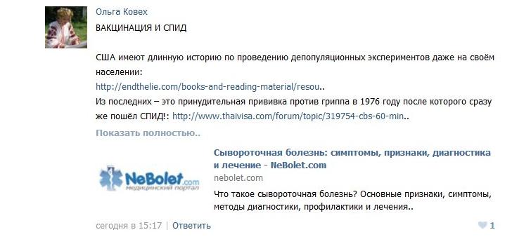 Цитата Ольги Ковех Вконтакте (2).