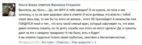 Цитата Ольги Ковех Вконтакте (3).