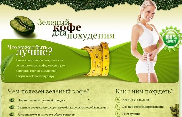 Зеленый кофе курс похудения