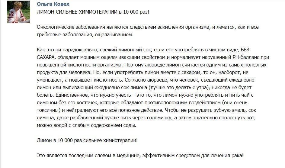 Цитата Ольги Ковех Вконтакте.