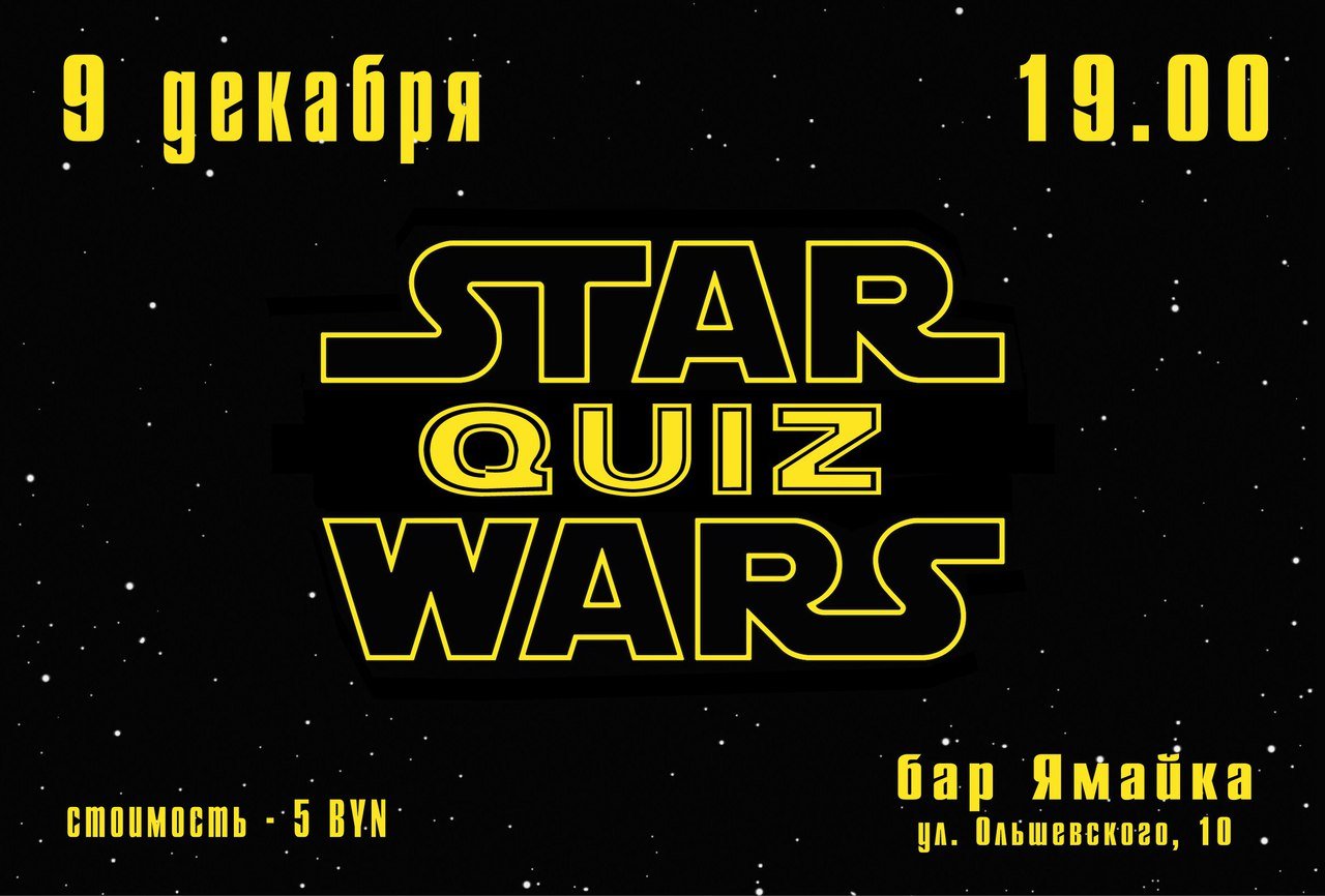 Star Wars Quiz в Минске.
