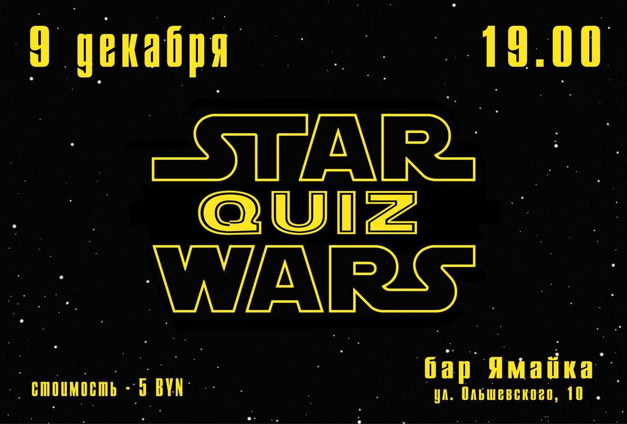Star Wars Quiz вМинске.