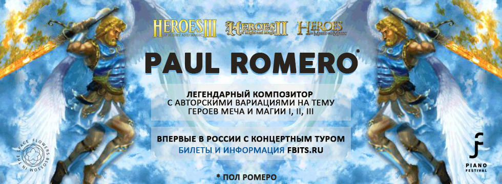 Музыка из «Heroes of Might and Magic» прозвучит вживую вСанкт-Петербурге. Пол Ромеро выступит всопровождении струнного ансамбля.