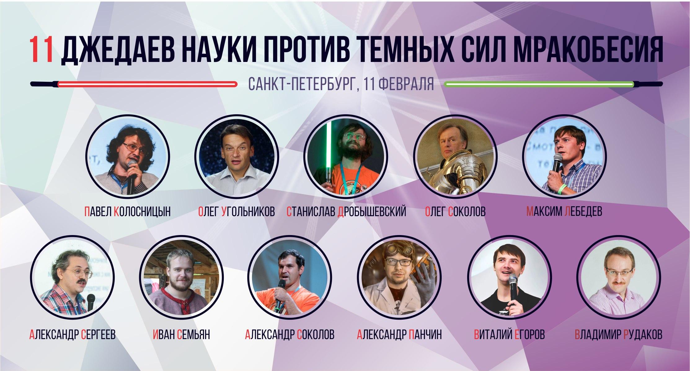 """Спикеры Форума """"Учёные против мифов 6""""."""