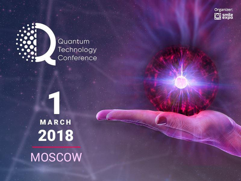 Инновации вквантовых технологиях: вМоскве пройдёт Quantum Technology Conference 2018.