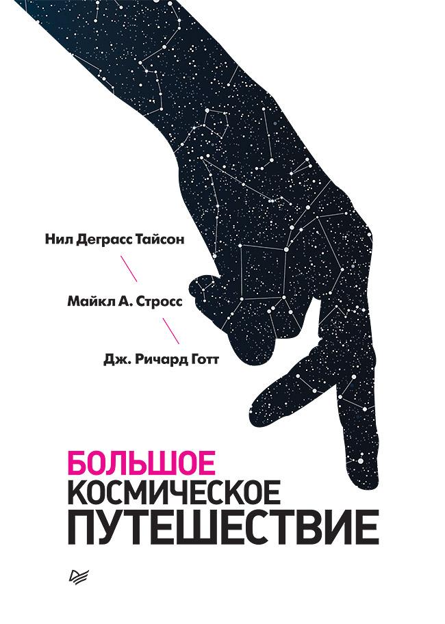 «Большое космическое путешествие», обложка.