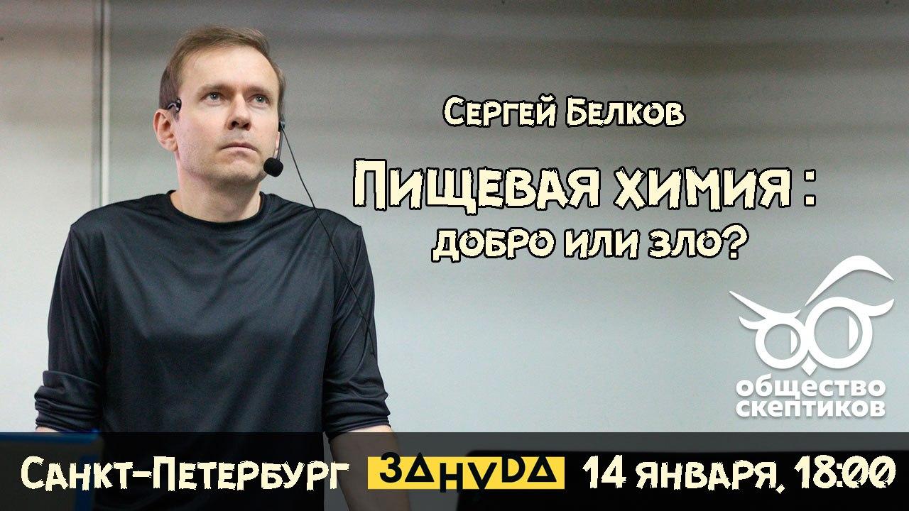 Лекция Сергея Белкова.