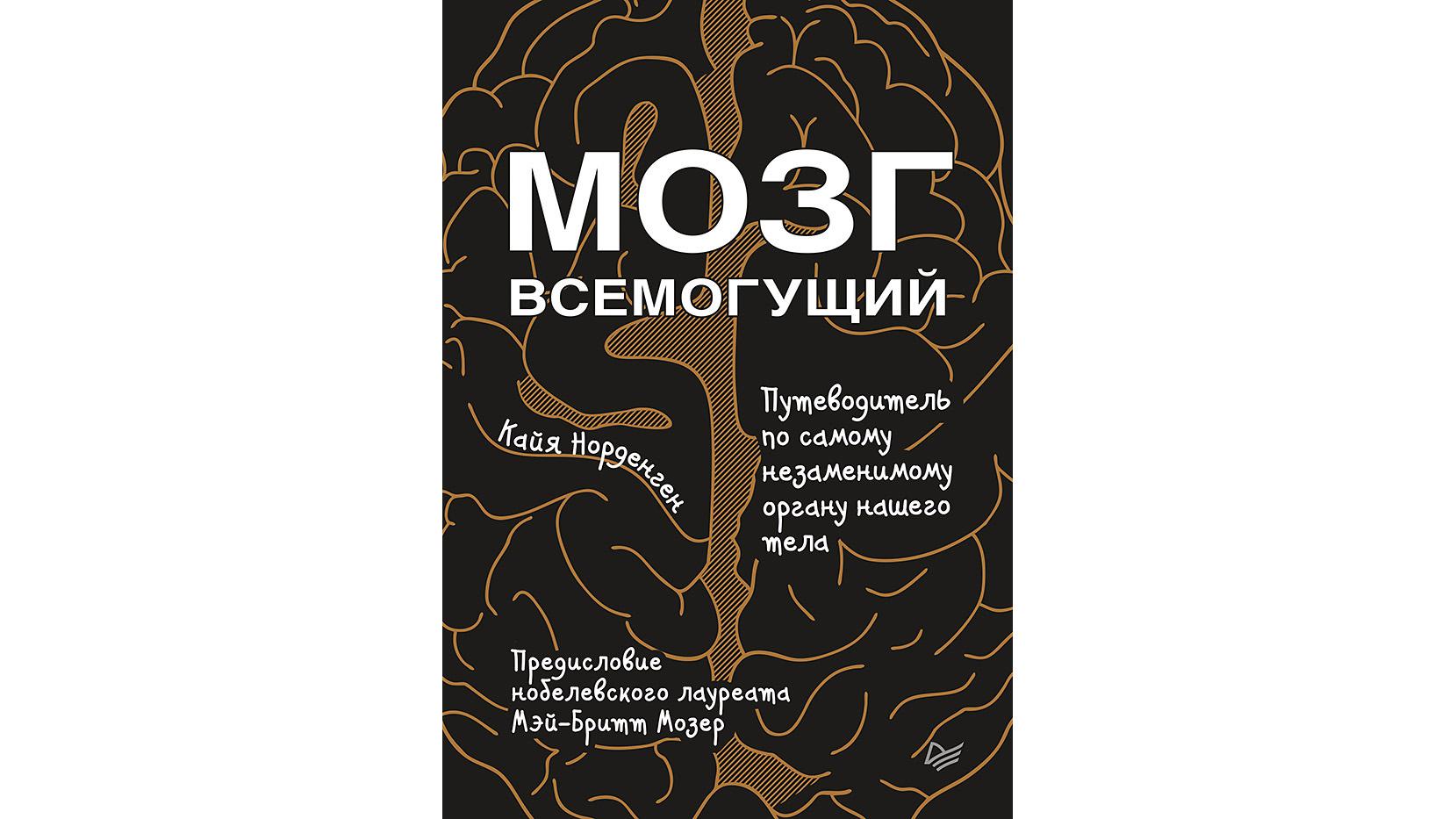 Обложка книги «Мозг всемогущий. Путеводитель по самому незаменимому органу нашего тела».