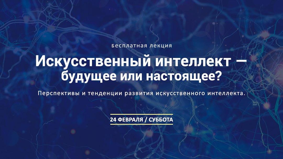 Бесплатная лекция вМинске.