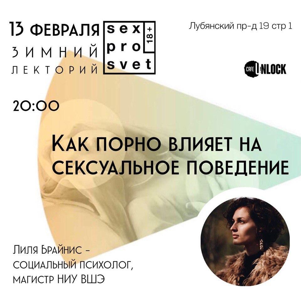 Зимний лекторий Sexprosvet 18+ вUnlock Cafe.