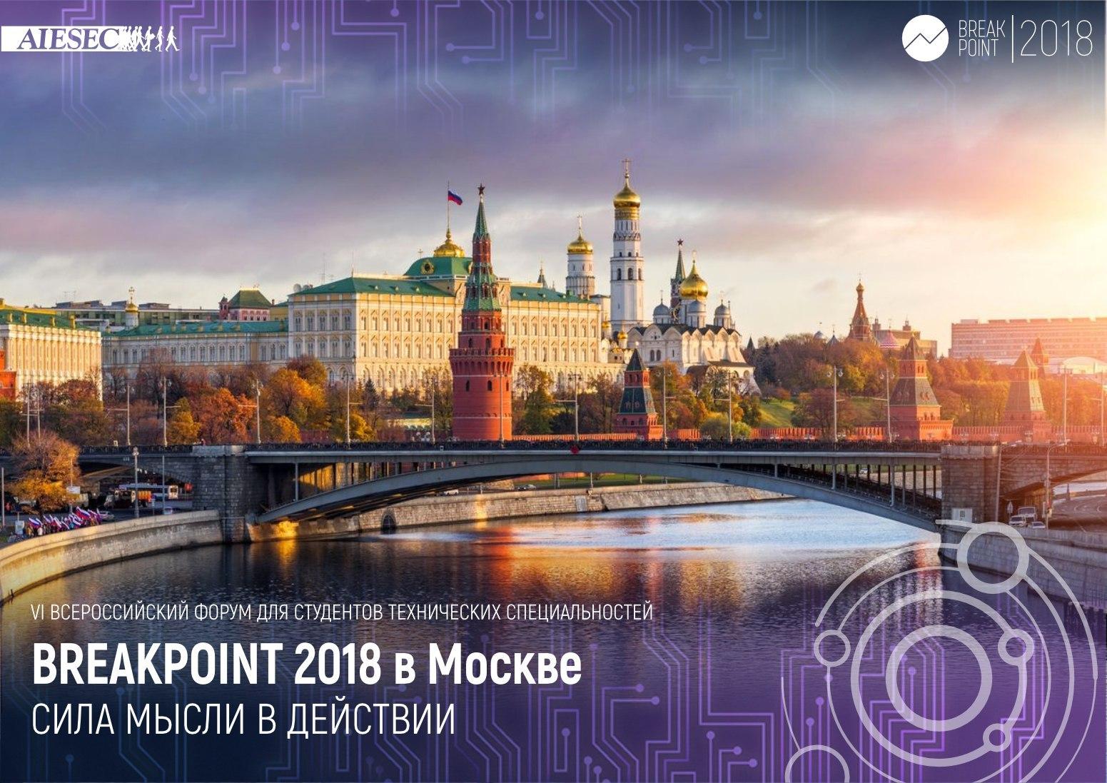 Breakpoint— VI всероссийский форум для студентов, выпускников технических специальностей ипредпринимателей втехнологической сфере.