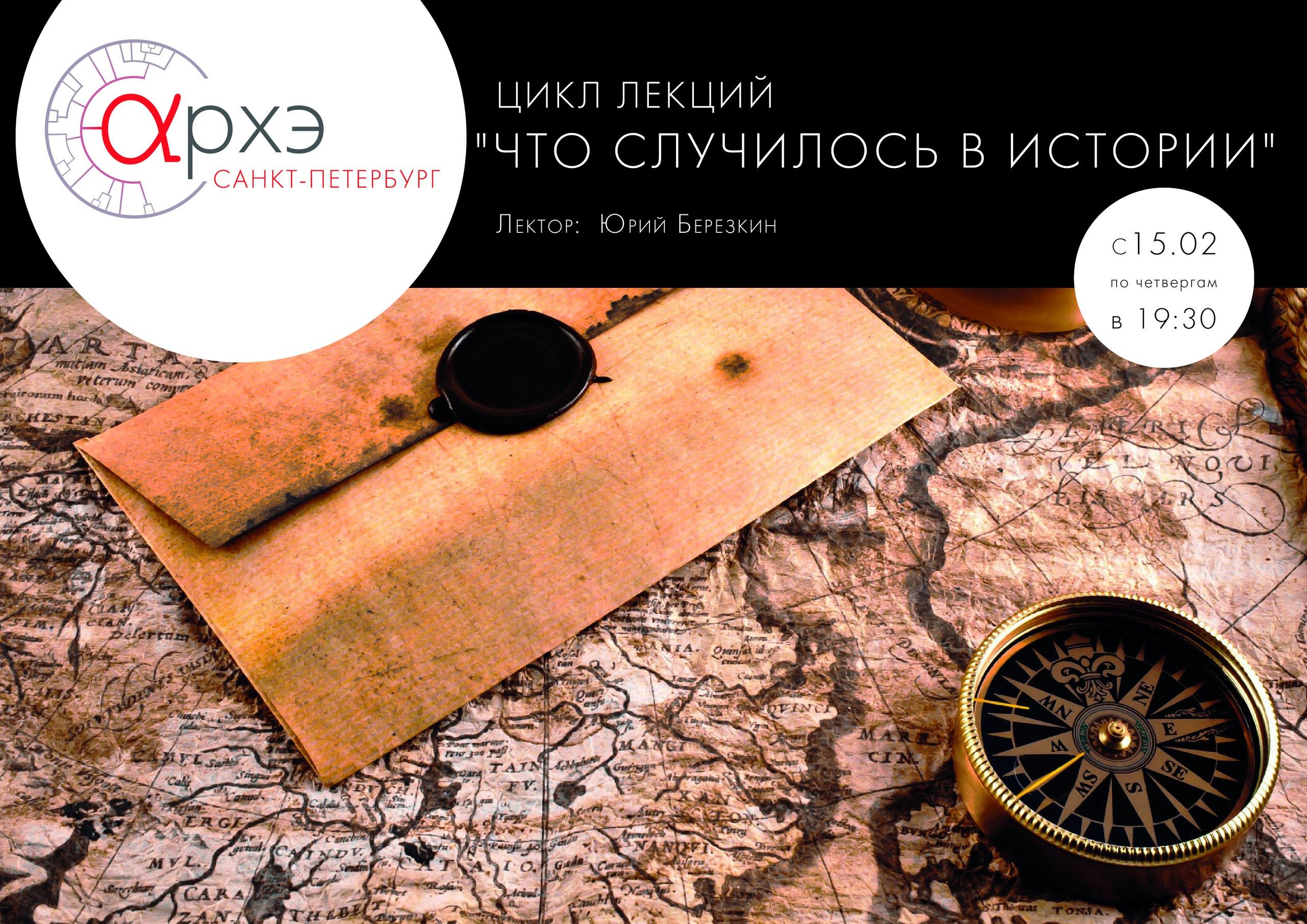 Центр «Архэ» вСанкт-Петербурге приглашает посетить цикл лекций.