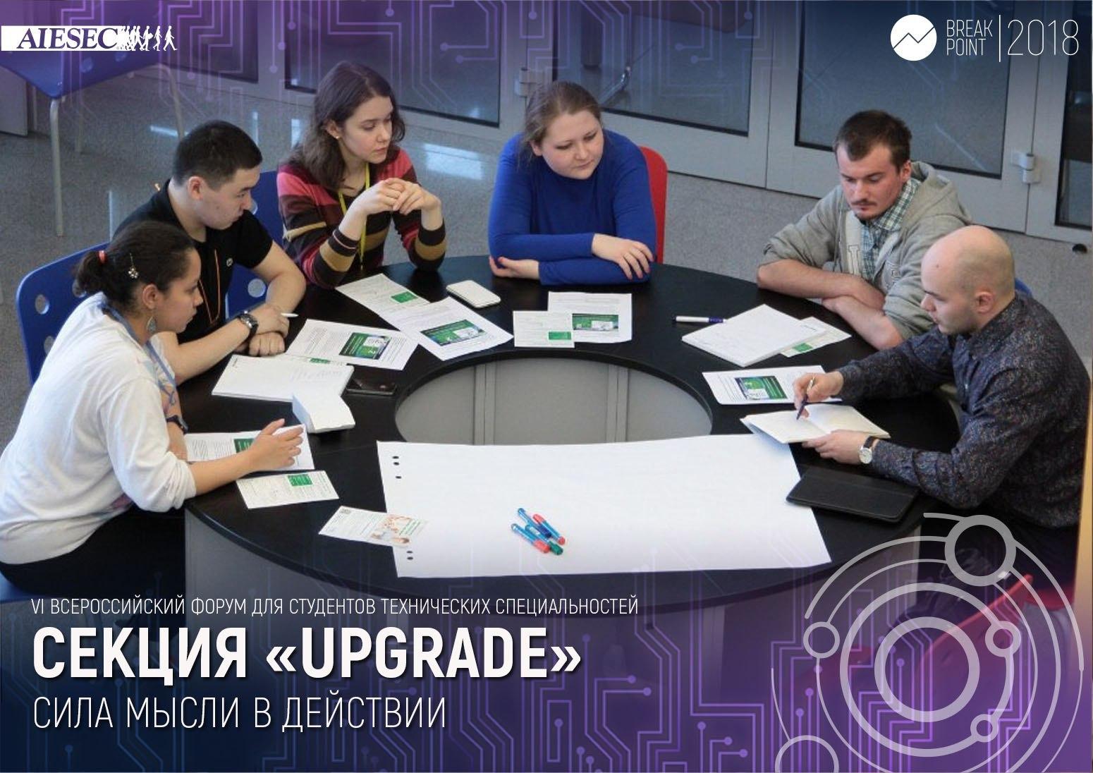 Секция «Upgrade»