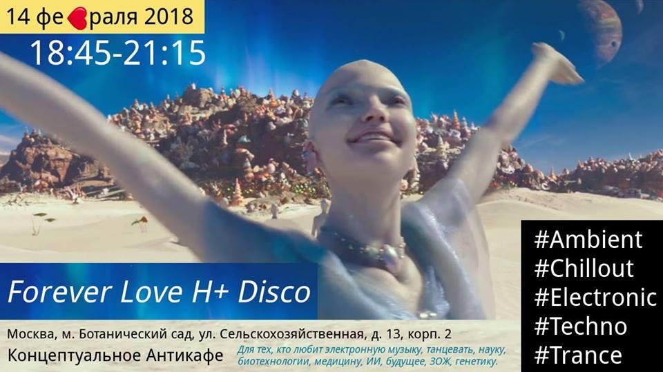"""Надискотеку """"Forever Love H+ Disco"""" приглашают тех, кто любит танцы имузыку, интересуется наукой, биохакингом иЗОЖ, атакже """"других хороших людей""""."""