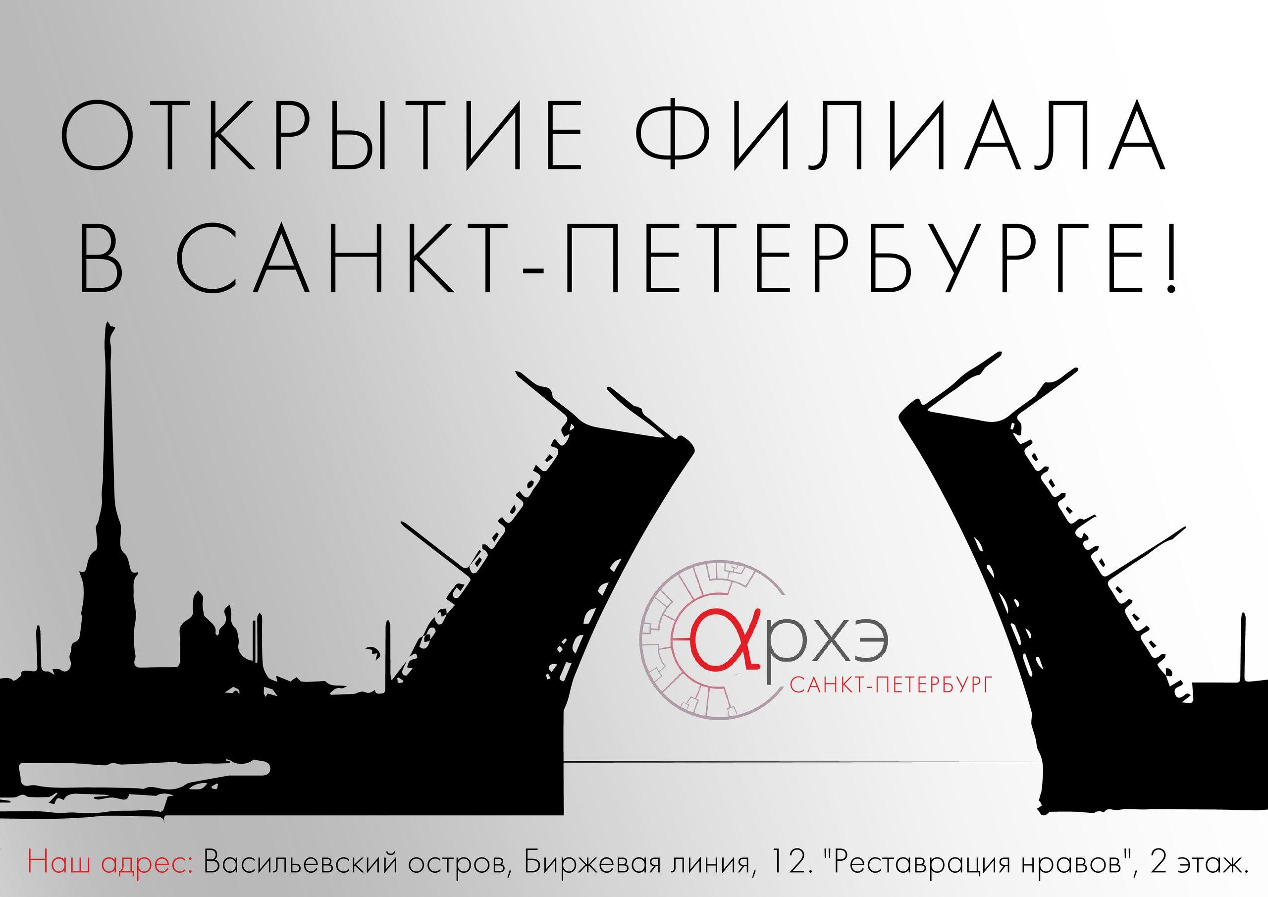Центр «Архэ» вСанкт-Петербурге.