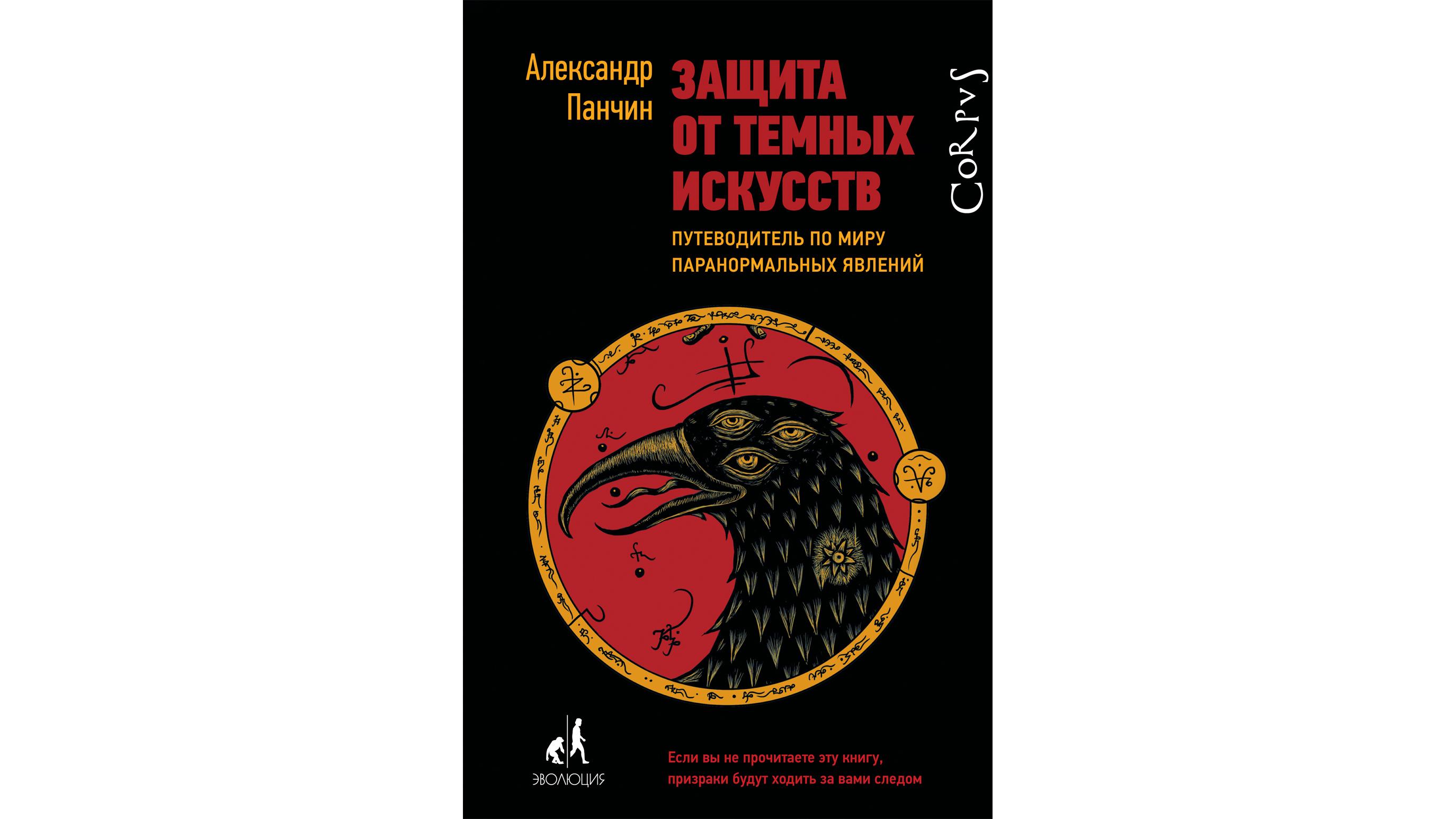 Обложка новой книги Александра Панчина «Защита от тёмных искусств».