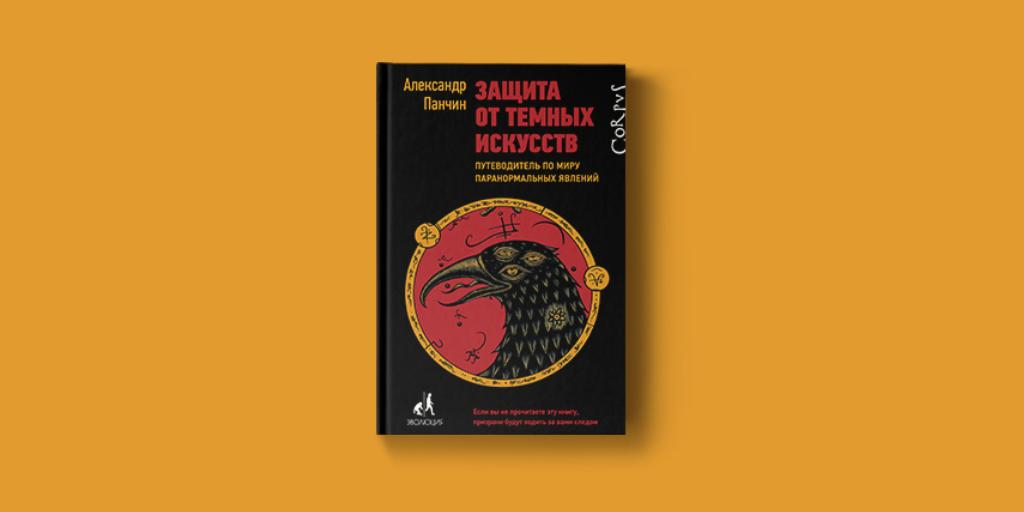 Новая книга Александра Панчина.