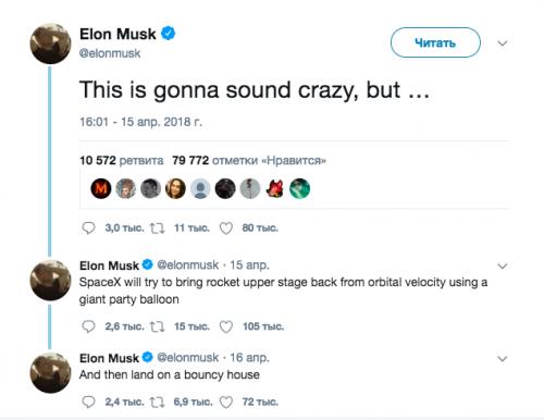 Из твиттера Илона Маска:— Звучит как безумие, но...— SpaceX попробует снизить орбитальную  скорость второй ступени Falcon 9 спомощью огромного воздушного шарика— Апотом посадить её нанадувной замок
