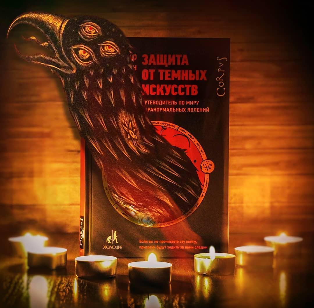 Фестиваль научного экзорцизма «Инсендио!» приуроченный квыходу второй книги Александра Панчина «Защита от тёмных искусств. Путеводитель по миру паранормальных явлений». || Фото из <i>Instagram</i> Александра Панчина.