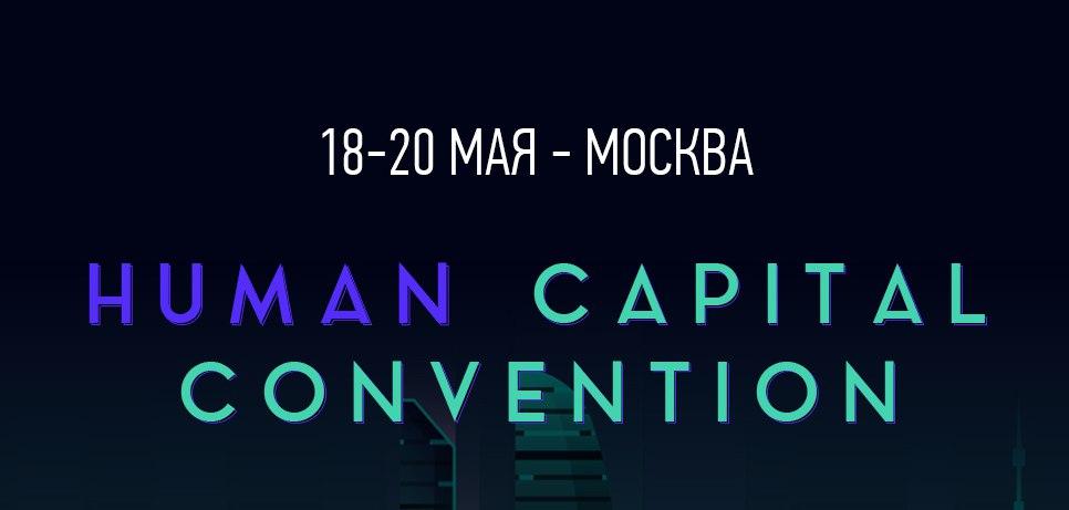 Хакатон по Human Capital, 48 часов создания продуктов по задачам от реального бизнеса иот Science Guide спризовым фондом 300 тысяч рублей.