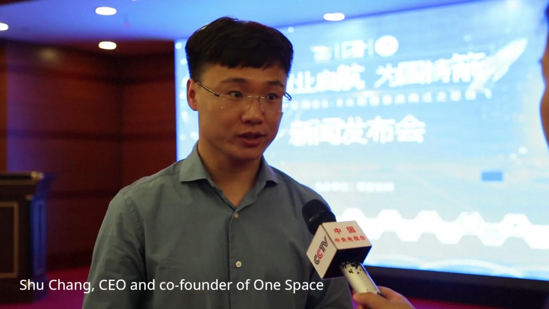 Главный исполнительный директор <i>OneSpace</i> Шу Чан.
