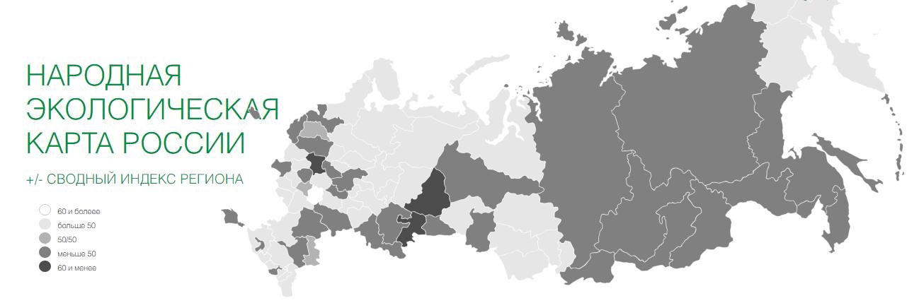 Наоснове собранных данных Зелёный патруль составляет «Народную экологическую карту России».