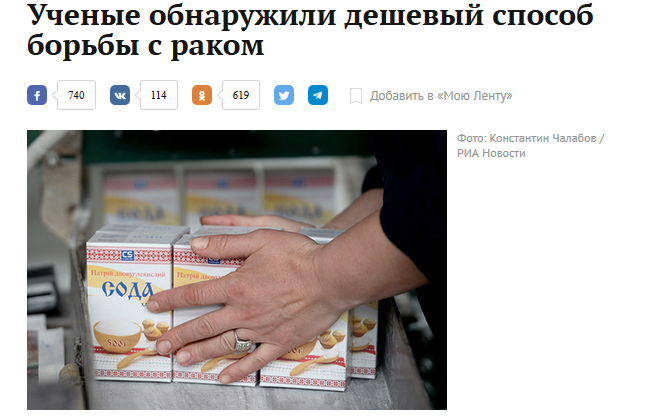 Заголовок иоткрывающая картинка заметки насайте Lenta.ru