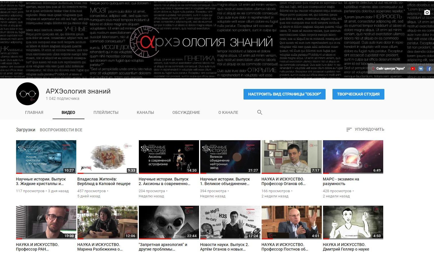 Страница «АРХЭологии знаний» наYouTube.