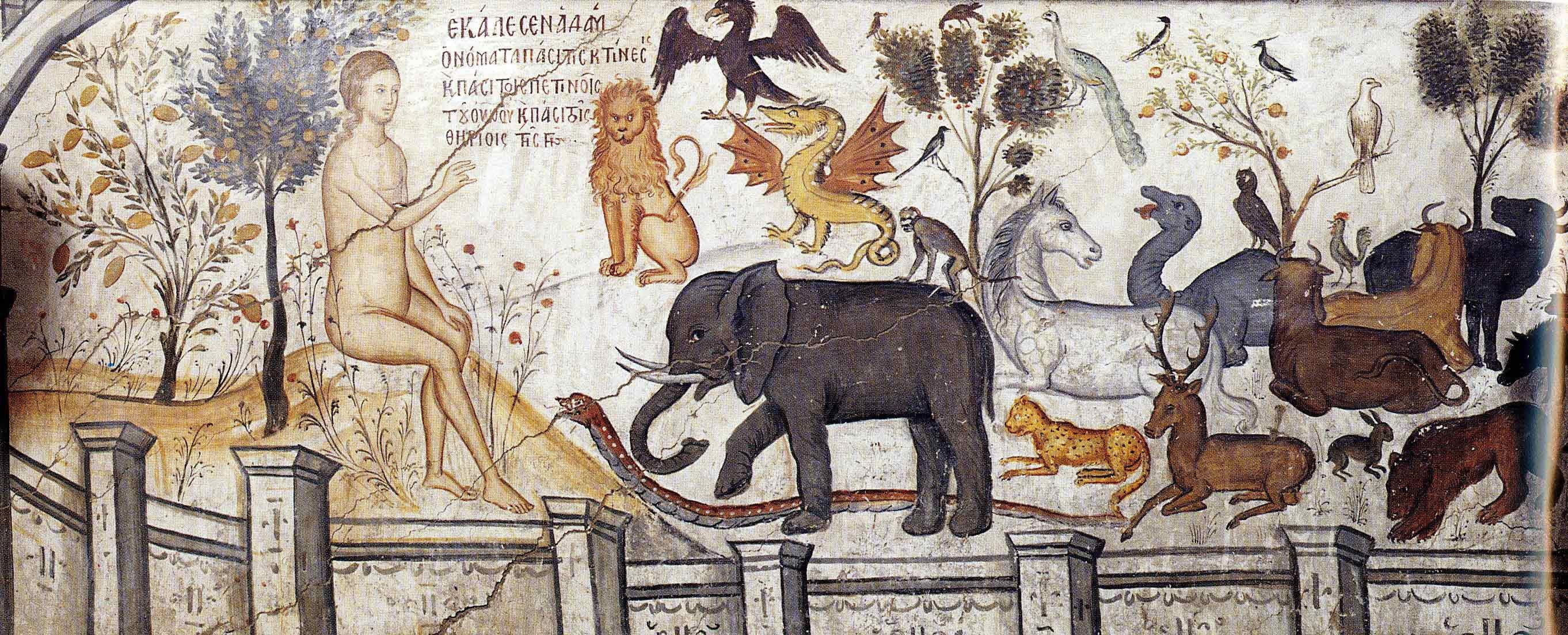 Адам даёт названия животным (фреска монастыря св. Николая Анапавсаса, Метеоры, Греция).