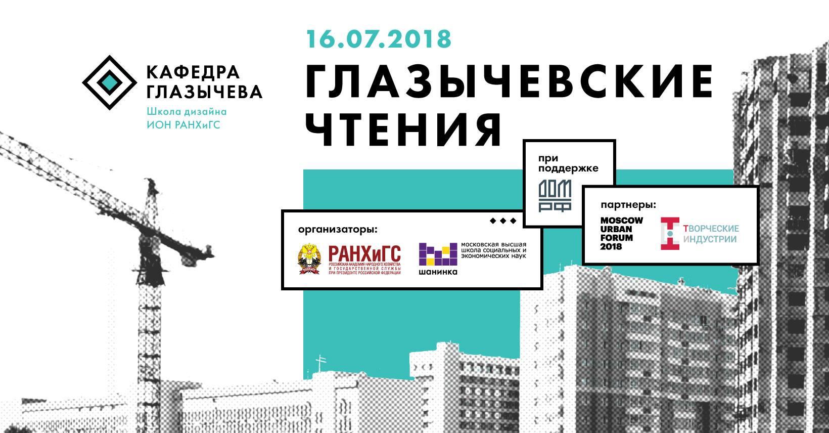 РАНХиГС иШанинка проводят урбанистическую конференцию «Глазычевские чтения». Ведущие эксперты обсудят актуальные урбанистические тренды иновые технологии управления городским пространством.