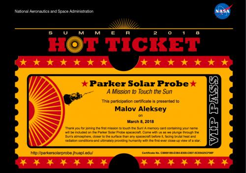 Вот так выглядит «билет кСолнцу» для участников программы.