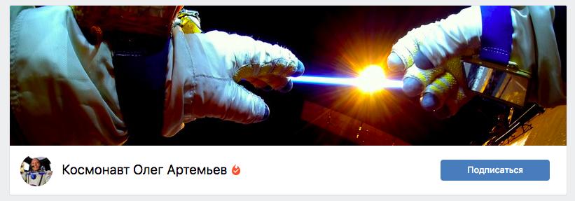 Официальна страница Олега Артемьева вВК— с«галочкой» и«огоньком». Рекомендуем подписаться.