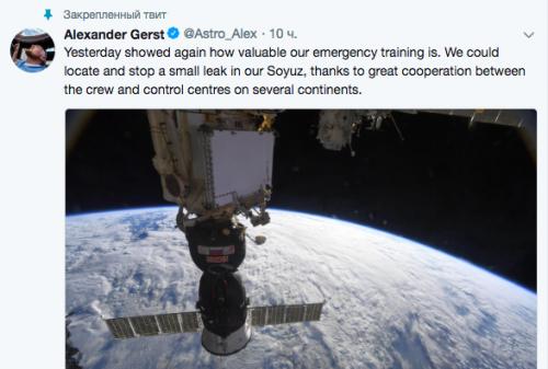 Из Твиттера Александра Герста: «Вчерашний день вновь показал важность подготовки кЧП. Благодаря слаженной работе команды ислужб контроля нанескольких континентах, нам удалось обнаружить иустранить небольшую утечку на«Союзе». || Фото: из Твиттера @Astro_Alex