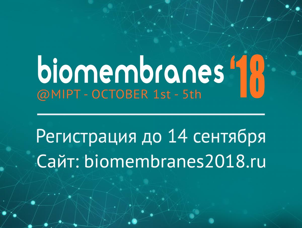 Международная конференция «Биомембраны» пройдет с1 по 5 октября.