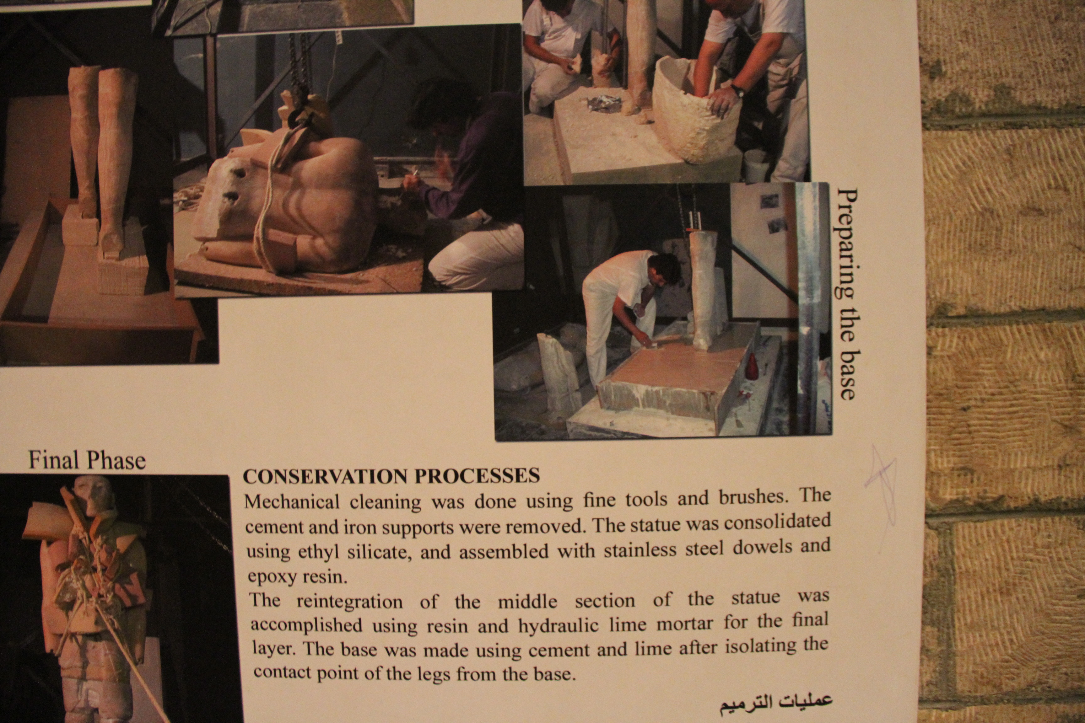 Плакат сподробностями реставрации статуи Сети I