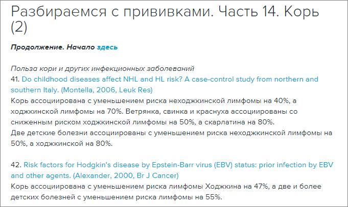 Злой критик: Противораковая корь иотмена вируса через суд. Илл. 2
