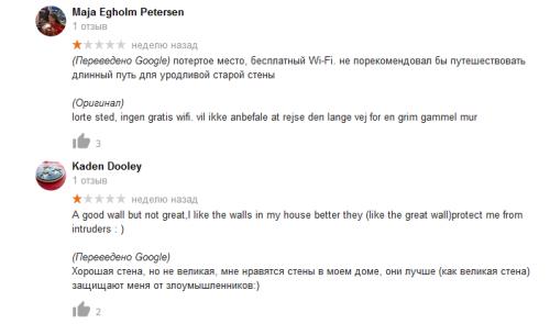 Отзывы вGoogle оВеликой китайской стене
