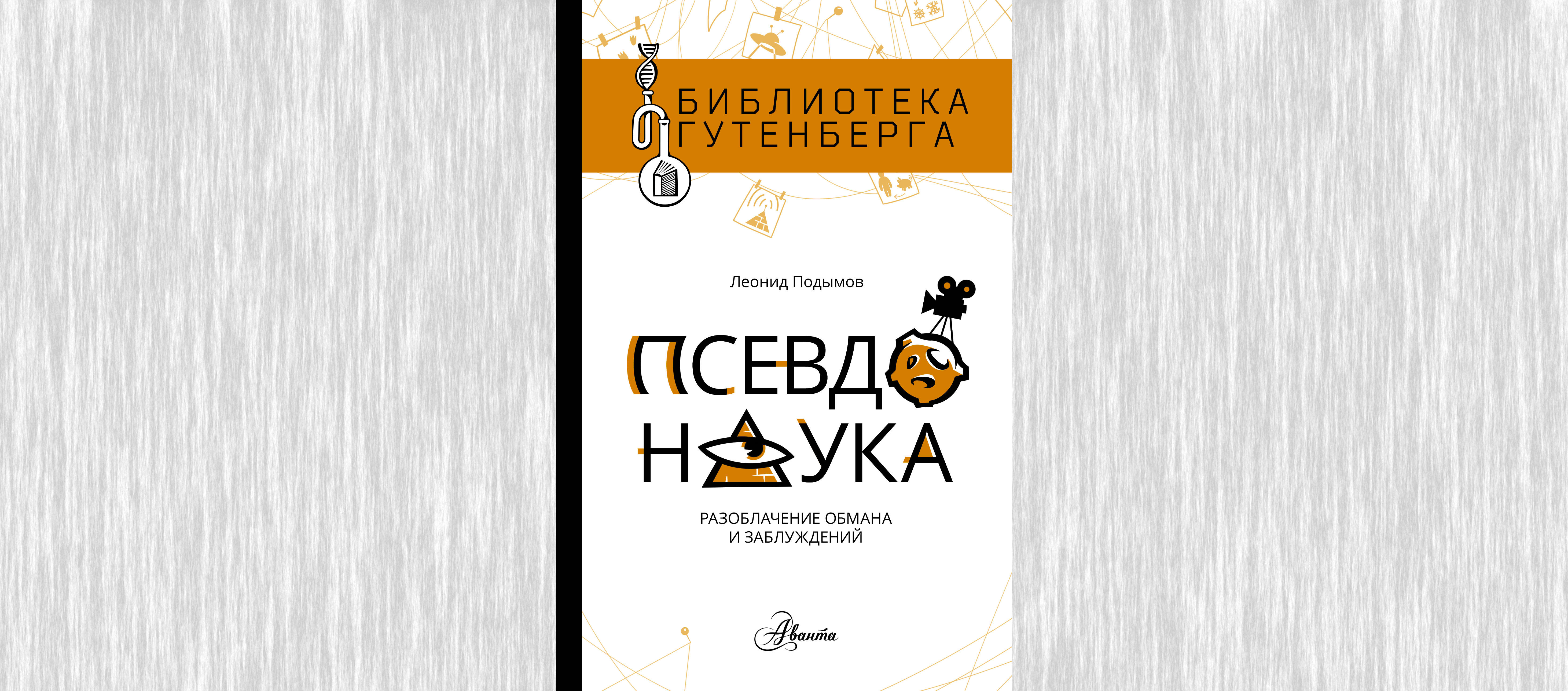 Обложка книги «Псевдонаука».