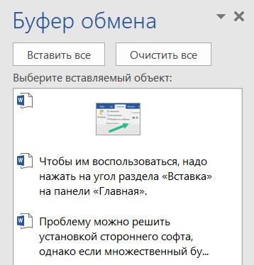 Панель встроенного буфера обмена Word